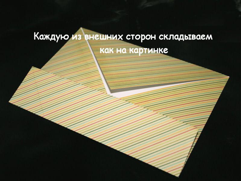 Origami Rice Cake Box